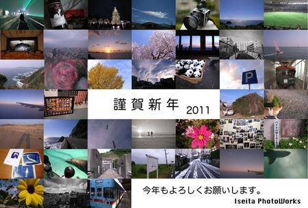 2011newyeari