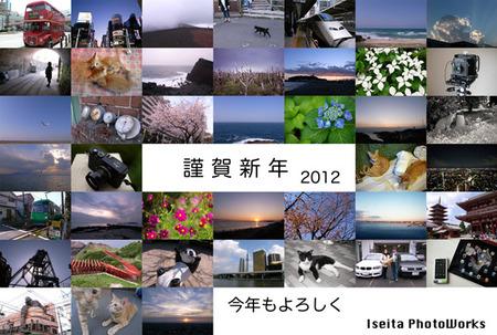 2012newyears