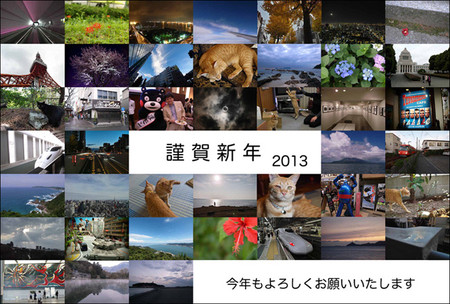 2013newyearss
