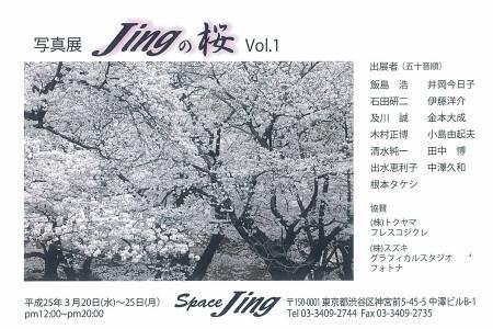 Jingex