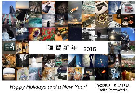 2015newyearwebl2s