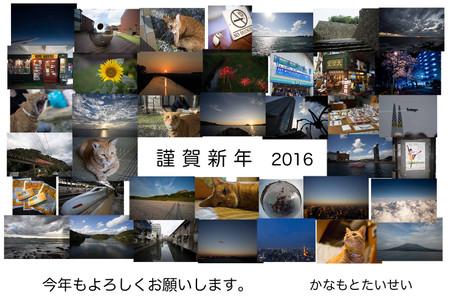 2016newyearweb