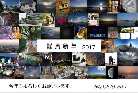 2017newyearweb